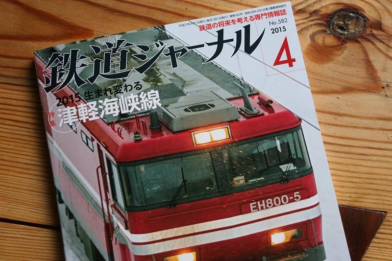 鉄道ジャーナル2015年2月号