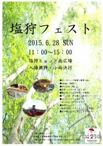 塩狩フェスト2015ポスター